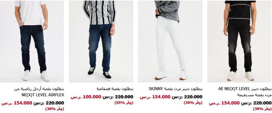 خصومات امريكان ايجل السعوديه علي جينزات الرجال
